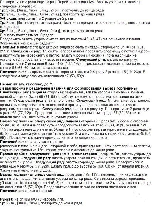 126357016_Spicami_dlya_muzhchin_Pulover_s_kapyushonom__3_