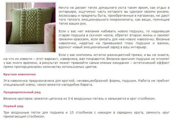 Схемы для вязания подушек спицами с описанием 591