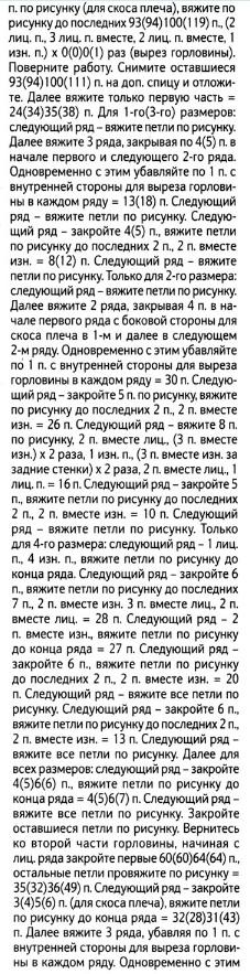 pulov-list3