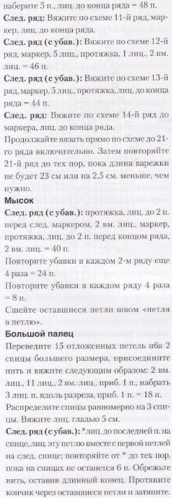 svasat-varegki3