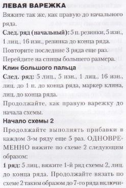 svasat-varegki4
