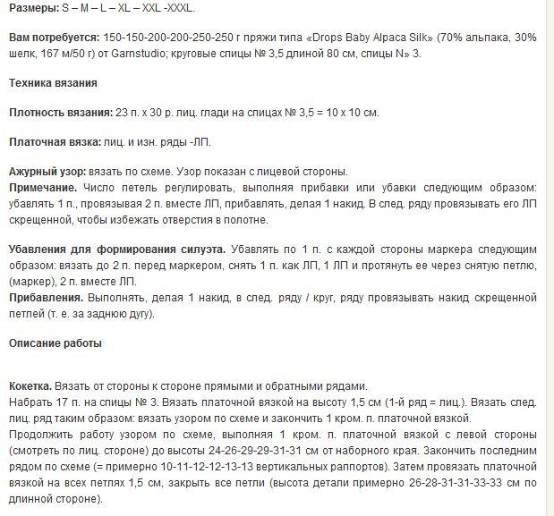 vjazanie-spicami-topov-dlja-zhenshhin-1