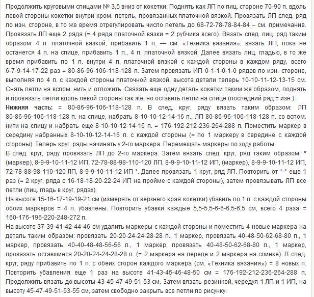 vjazanie-spicami-topov-dlja-zhenshhin-2