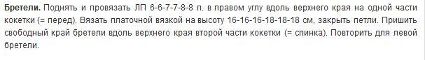 vjazanie-spicami-topov-dlja-zhenshhin-3