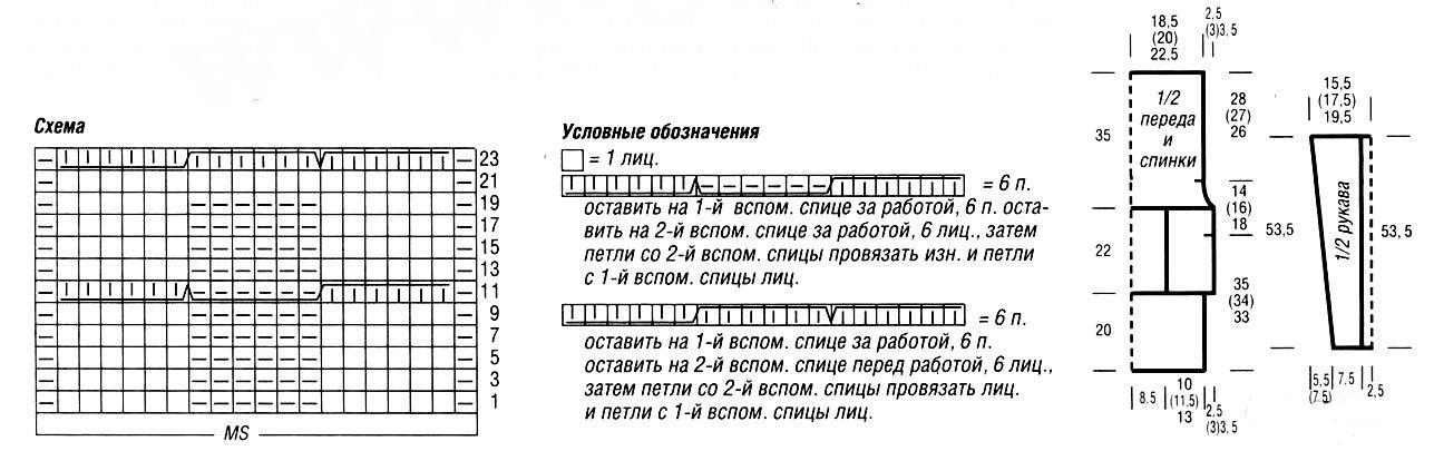 1387462486_korichnevyy_dzhemper_s_originalnym_vorotnikom-scheme-spicami-vyazanie_spicami_-_kofty_shemy_modeley