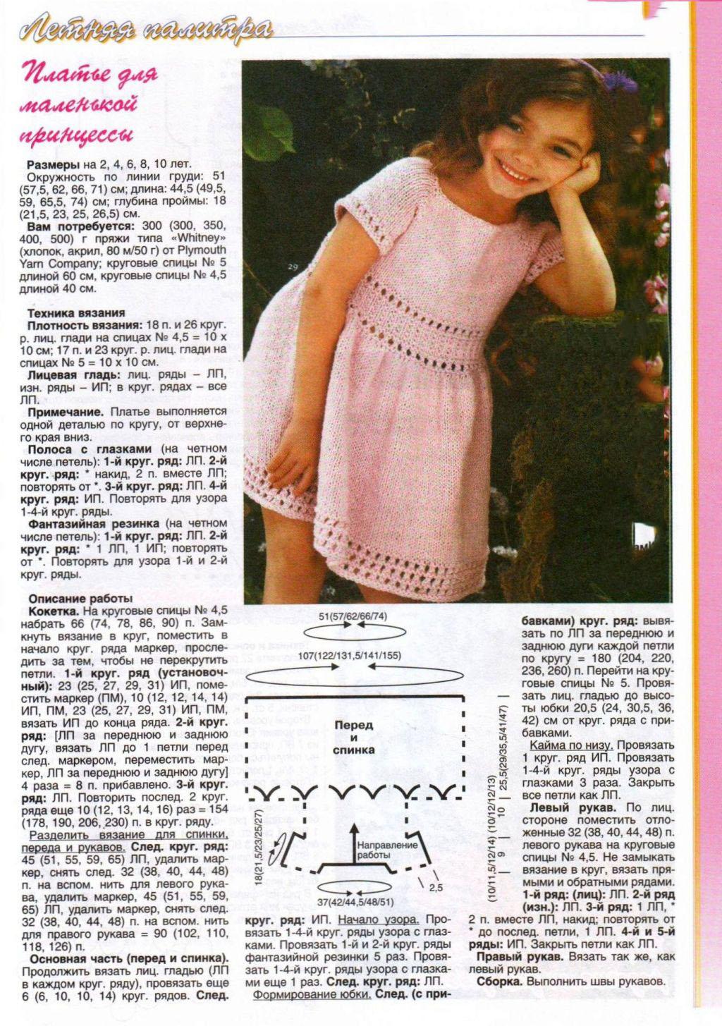 Схема вязания платья спицами на девочку 5 лет 555