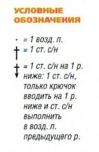 usl.oboznacheniya-k-sheme-vyazaniya-196x300