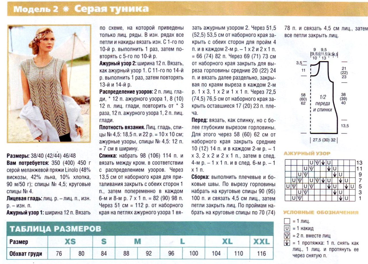 Туника крючком схемы и описание 52 размер