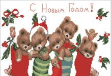 Рождественские мишки схема вышивки крестом