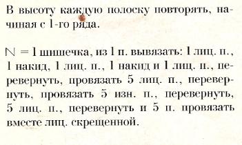 shema-spicami-kryuchkom-no1777
