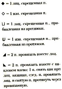 shema-spicami-kryuchkom-no1777_0