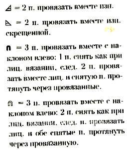 shema-spicami-kryuchkom-no1777_1