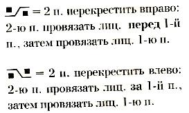 shema-spicami-kryuchkom-no1777_2