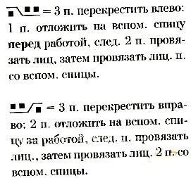 shema-spicami-kryuchkom-no1777_3