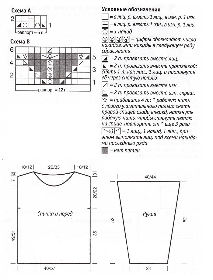 Ажурный летний пуловер спицами цвета Камилия схема вязания с подробным описанием