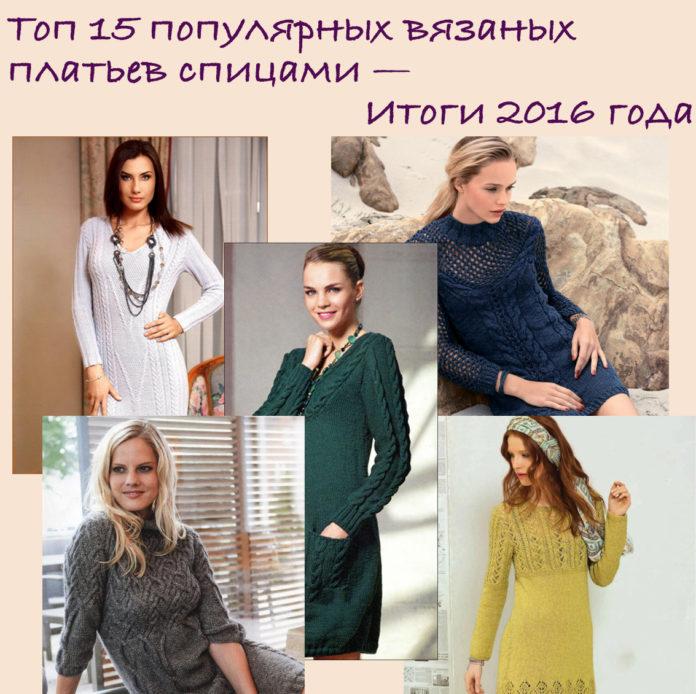 Топ 15 популярных вязаных платьев спицами — Итоги 2016 года