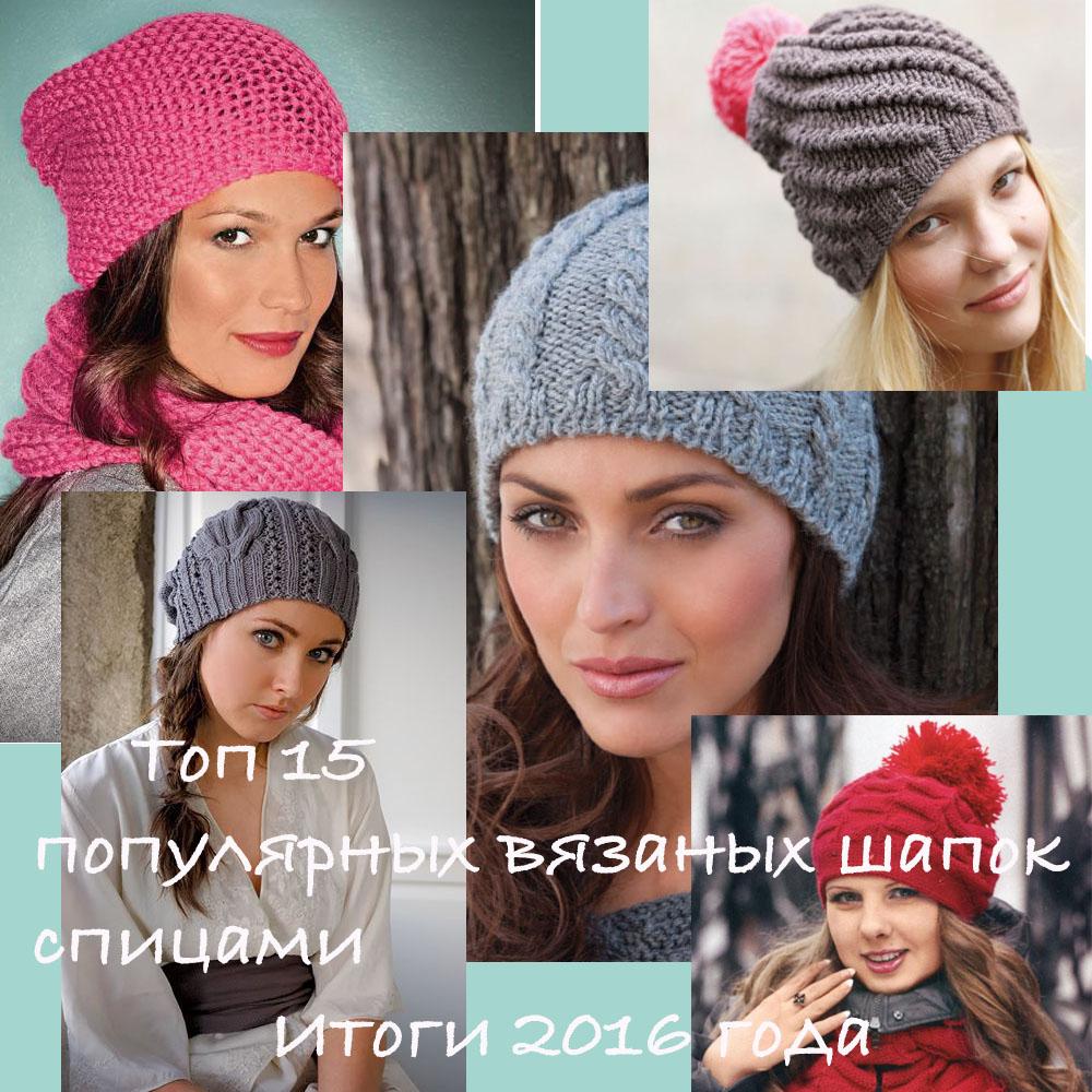 схема вязания спицами шапку
