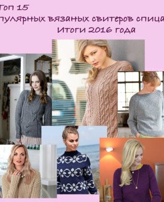 Топ 15 популярных вязаных свитеров и пуловеров спицами - Итоги 2016 года