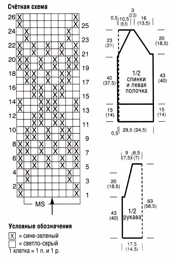 Удлиненный жакет спицами с жаккардовыми вставками схема вязания с описанием
