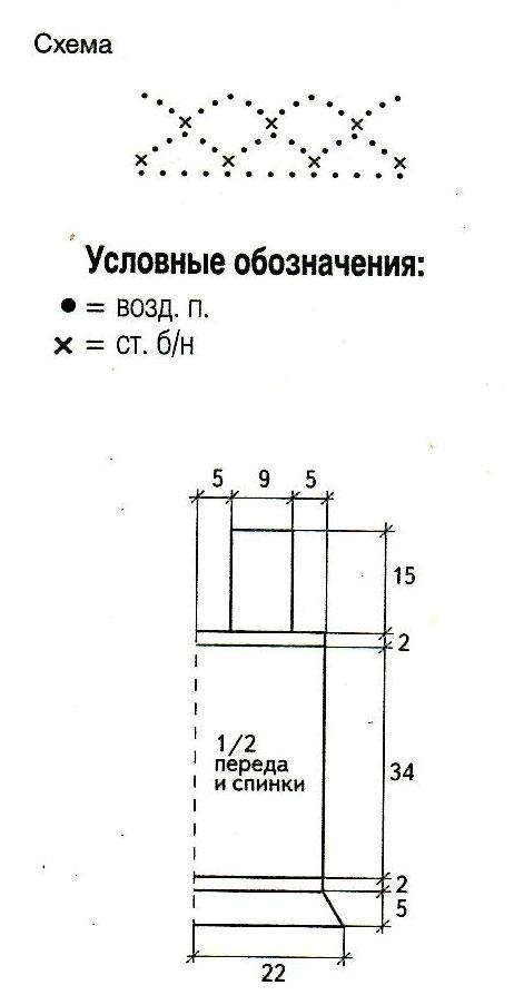 Полосатый топ спицами, обвязанный крючком схема вязания с подробным описанием