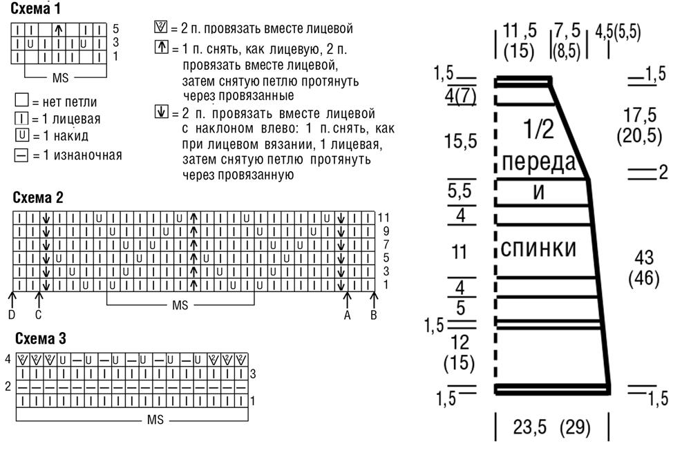 Ажурный топ спицами с американской проймой схема вязания спицами условные обозначения выкройка