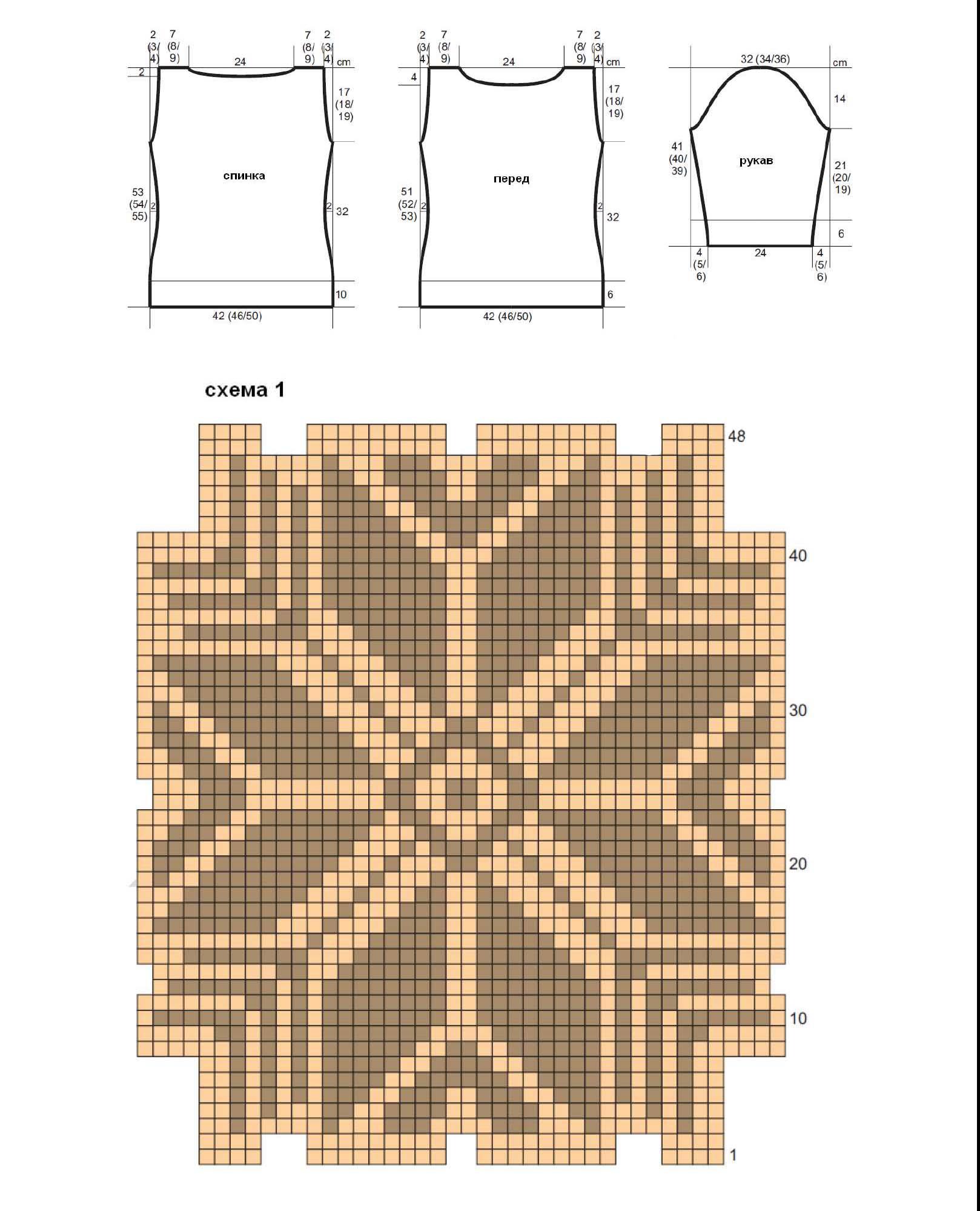 Свитер с жаккардовым узором Снежинки спицами схема вязания жаккардового узора и выкройка пуловера