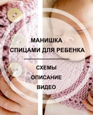 Манишка спицами для ребенка. Детская манишка спицами с подробным описанием