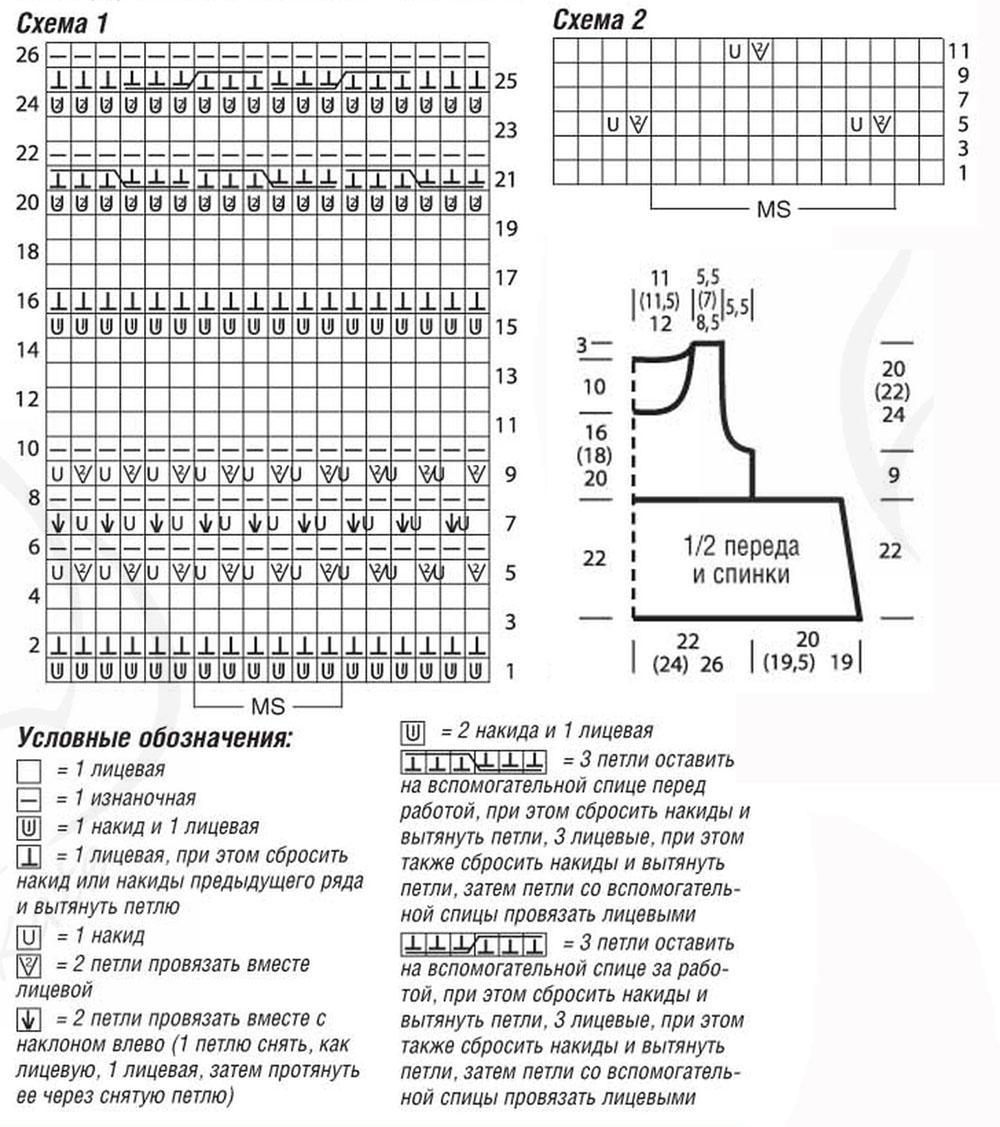 Стильный топ спицами А-силуэта схема вязания выкройка условные обозначения