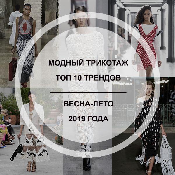 модные модели спицами топ 10 трендов трикотажа на весну