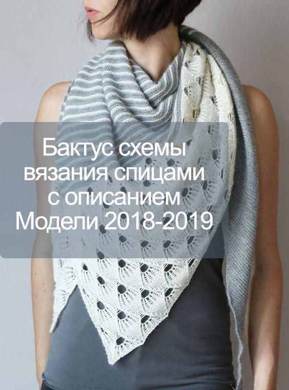 Бактус схемы вязания спицами с описанием, модели 2018-2019