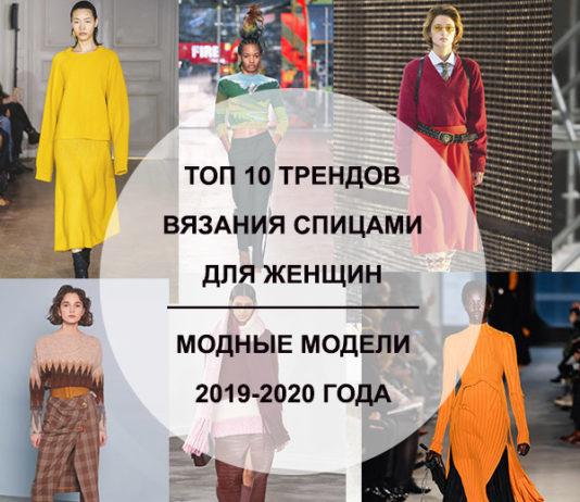 Топ 10 трендов вязания спицами для женщин 2019-2020 года, модные модели с описанием