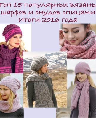 схемы вязания женских шарфов спицами 2018