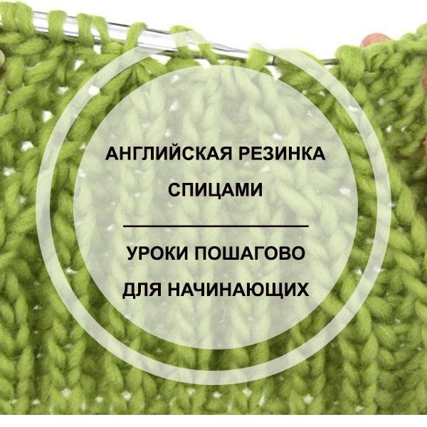 maxresdefault Как связать простой шарф английской резинкой