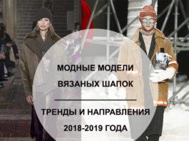 Вязание шапки спицами для женщин модные модели 2018-2019 года